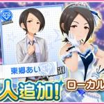 【デレステ】スターライトステージに「持田亜里沙」「東郷あい」「首藤葵」が登場!