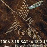 『(東京)国立科学博物館「ナスカ展」を観る』の画像