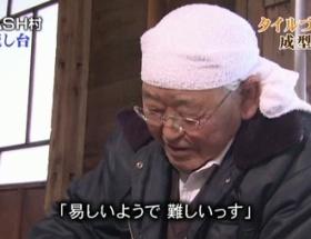 【訃報】DASH村の明雄さん死去…84歳