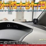 『フロント+リヤコーナーセンサー(4)/エコレボ』の画像