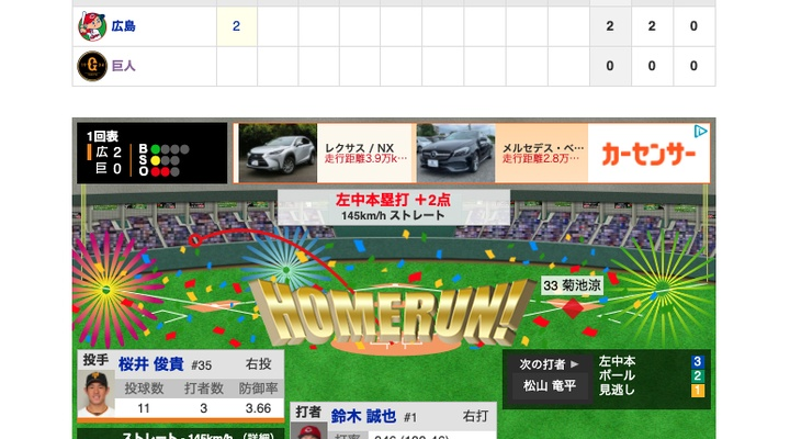 【動画】<巨人×広島 9回戦> 巨人先発・桜井、鈴木誠也に2ランを打たれる…【巨0-2広】