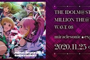 【ミリオンライブ】MTW08、MTW09、ZWEIGLANZの発売日決定!!!!