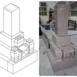 『G663 和型墓石』の画像