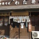 『中華そば わた井 @東京都/足立区』の画像