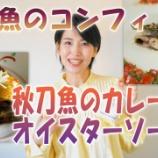 『料理動画「秋刀魚コンフィ&カレーオイスターソース煮」』の画像