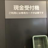 『【ミニ知識】銀行で大量の小銭を入金しても手数料は取られません』の画像