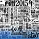 2015年6月22日は「使徒襲来」の日 「エヴァンゲリオン」第1話のその日が来たので第3新東京市が危ない
