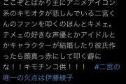 【悲報】二宮結婚でジャニオタが何故かオタク批判を始める