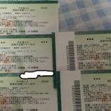 『【乃木坂46】『真夏の全国ツアー2015』全公演に参加した乃木坂ファン・・・体力・財力・愛がなせる技だな・・・』の画像