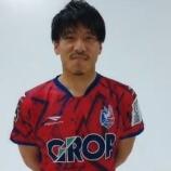 『【ファジアーノ岡山】昨季磐田退団 DF宮崎智彦の加入を発表‼「難しい挑戦かと思われますが、覚悟を持って」』の画像