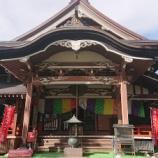 『いつか行きたい日本の名所 瀧水寺大日坊』の画像