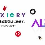 『AXIORY(アキシオリー)が、MT5で現物株式取引専用の「アルファ口座」の提供開始!』の画像