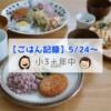 リュウジさんの「至高のマカロニサラダ」美味しかった~!【ごはん記録5/24~】