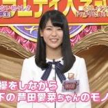 『【乃木坂46】3期生 岩本蓮加『芦田愛菜は1コ下・・・』【NOGIBINGO!8】』の画像