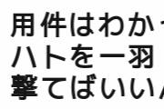 【政治】鳩山元首相「納得できた」クリミア編入に肯定的意見