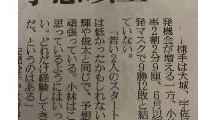 巨人・由伸監督「小林誠司はこちらの思うようにいっていない。 どれだけの経験をしてきたんだ・・・」