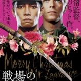 『【#ボビ映21】映画『戦場のメリークリスマス 4K修復版』予告編! #MerryChristmasMrLawrence』の画像