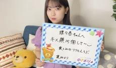 【乃木坂46】楽しみ!伊藤理々杏が配信に登場!!!
