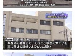 【子供の行方不明事件の闇】中国人がTikTok経由で日本の子供たちの情報を抜き取っていた!?!? その目的がヤバすぎるんだが・・・
