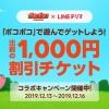 【LINE ポコポコ】ログインして、デリバリーサービス「LINEデリマ」の初回1000円割引チケットをチェック!