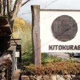 『四国にも薬膳を♪うどん分校(高松校)開校記念セミナー KITOKURASUにて開催』の画像