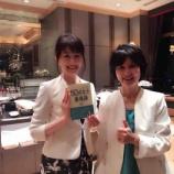 『「60点女子最強論」広野郁子さん出版記念パーティに参加させていただきました』の画像