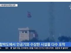 ムン大統領、韓国の島に北朝鮮軍基地を設置していた事が発覚 ⇒ 韓国国内大パニック中wwwwwww