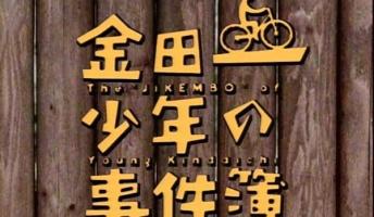 【閲覧注意】初代金田一少年とかいうトラウマのオンパレードwwwwwwww