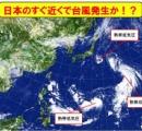日本の南海上に3つの熱帯低気圧