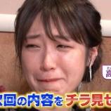 『【乃木坂46】高山一実が凄まじく号泣した理由・・・』の画像