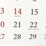 『令和元年だけの秋の祝日』の画像