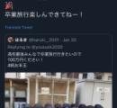 前澤に土下座した高校生、100万円ゲット