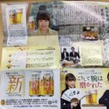 『【乃木坂46】凄すぎ!!伊藤かりん『アサヒビール』CMに起用される!!!!』の画像
