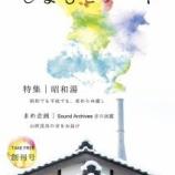 『夫婦でフリーペーパーを発行!島本町の魅力伝える「しまもとノート」 創刊/大阪』の画像