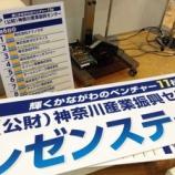 『テクニカルショウヨコハマ、明日開催!』の画像