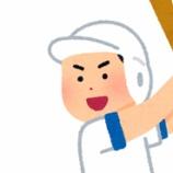 『打撃戦と投手戦どっちが好き?』の画像