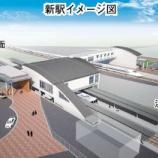『2019年に開業予定!磐田駅と袋井駅の間に新駅ができるぞー!! - 磐田市鎌田』の画像