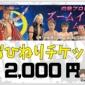 灼熱プロレスズームインムーン 本日の2,000円おひねりチケ...
