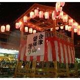 『会津祭り開催』の画像