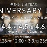 『落選祭り!欅坂46『3rd YEAR ANNIVERSARY LIVE』ファンクラブ先行当落が判明!』の画像