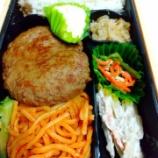 『LINEポケオでやよい軒の「てりマヨハンバーグ弁当」!700円以上の注文で500引き!』の画像