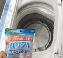 10年程洗ってない洗濯槽を洗浄するンゴ