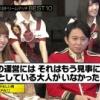 小嶋陽菜「AKBのそれはもう運営はひどかった」