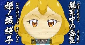 【スタートゥインクル プリキュア】第16話 感想 弓道王に私はなる!【スタプリ】