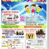 『8月20日 バザー!模擬店!ステージ!』の画像