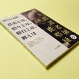『井上貫道老師提唱録が出版されました Amazon と製本版』の画像