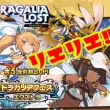『【ドラガリ】第3回ドラガリアフェス エクストラを引いていく!』の画像