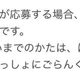 『【乃木坂46】漢字読めない奴にもチャンスを与えてるわけか・・・』の画像