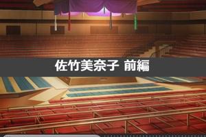 【グリマス】765プロ全国キャラバン編 佐竹美奈子ショートストーリー