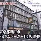 『ドムドムバーガー売却の話』の画像